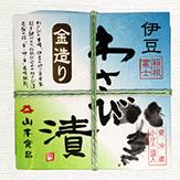 金造りわさび漬690円(税込)