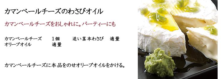 カマンベールチーズのわさびオイル