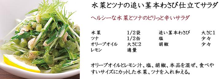 水菜とツナの追い茎本わさび仕立てサラダ
