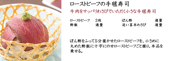 ローストビーフの手毬寿司