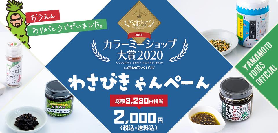 カラーショップ大賞2020優秀賞記念