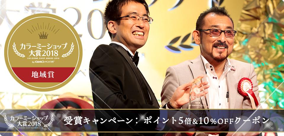 カラーミーショップ2018地域賞受賞キャンペーン