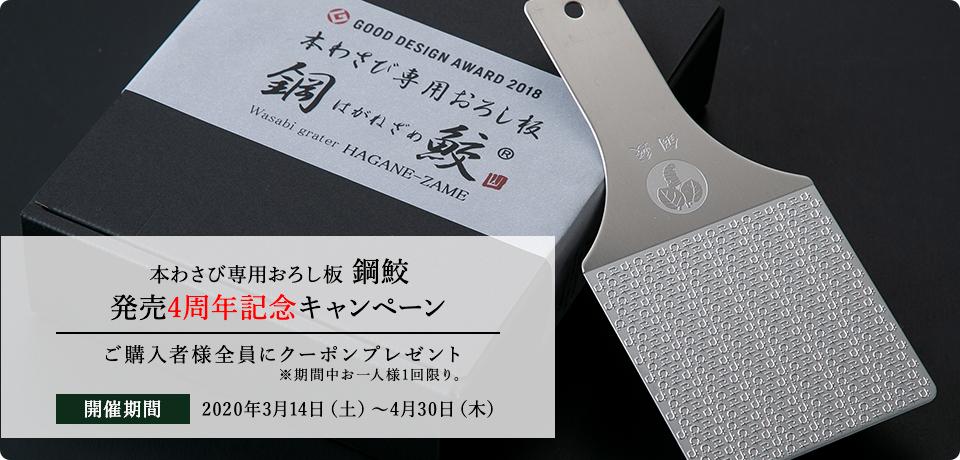 本わさび専用おろし板鋼鮫発売4周年記念キャンペーン