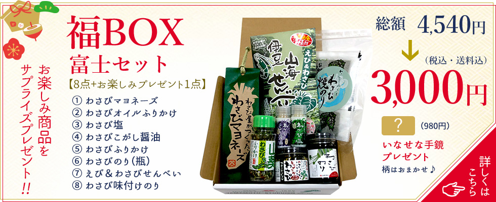 福BOX富士