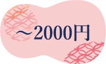 ~2000