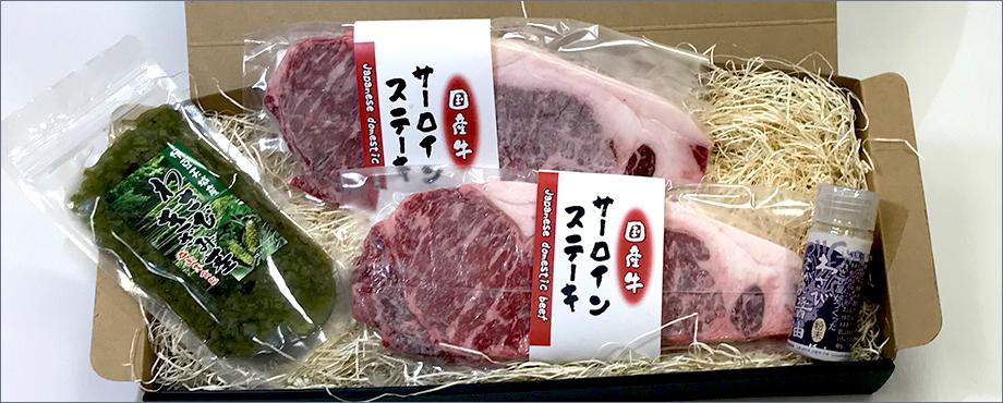刻みわさびと国産和牛ステーキ2枚セット