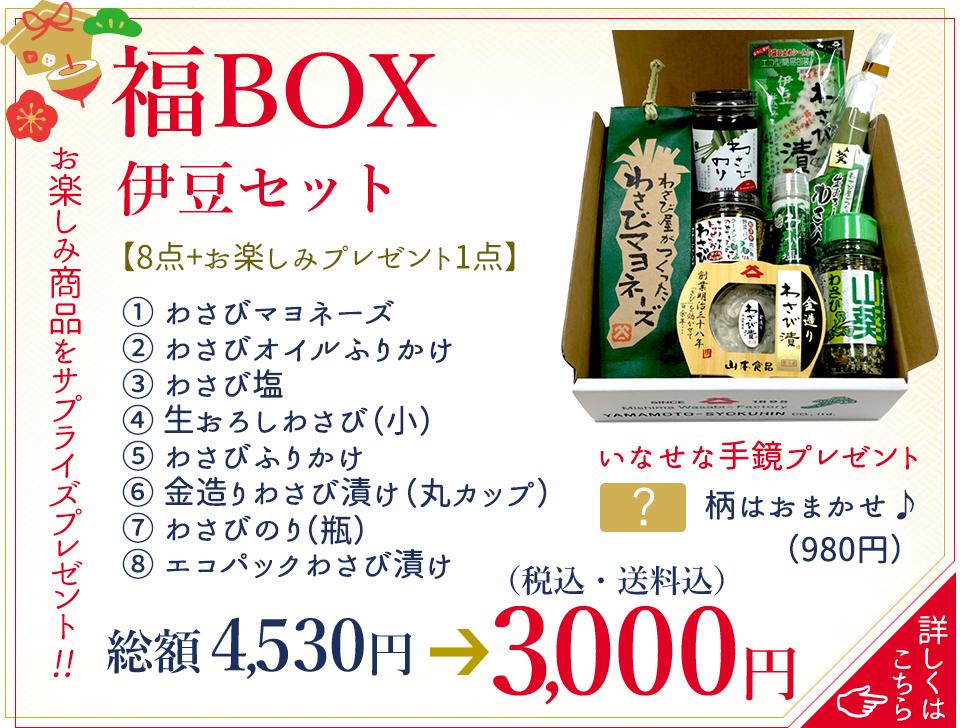福BOX伊豆
