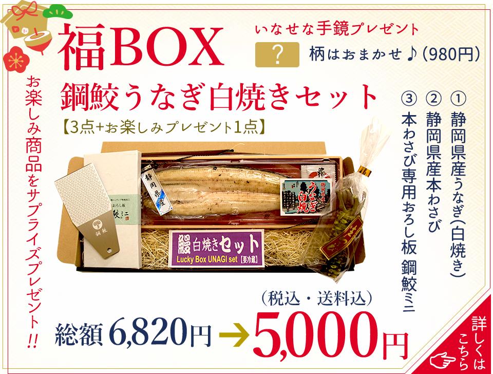 福BOXうなぎ