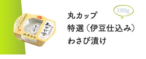 丸カップ特選(伊豆仕込み)わさび漬け