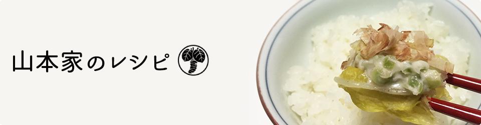 山本家のレシピ