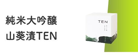 純米大吟醸山葵漬TEN