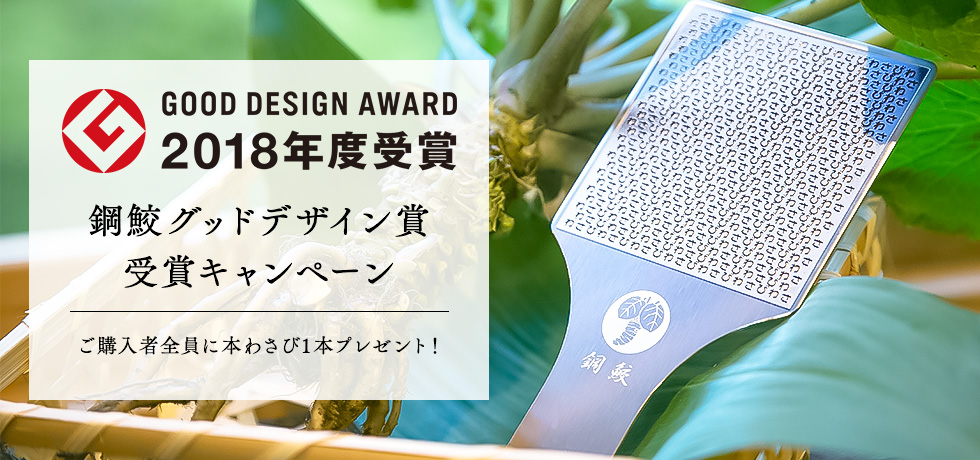 グッドデザイン2018受賞本わさび1本プレゼントキャンペーン