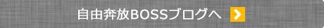 自由奔放BOSSブログへ
