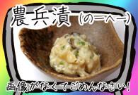 メディア掲載情報(農兵漬)