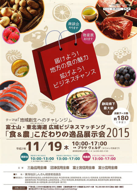 ビジネスマッチング「食&農」こだわりの逸品展示会